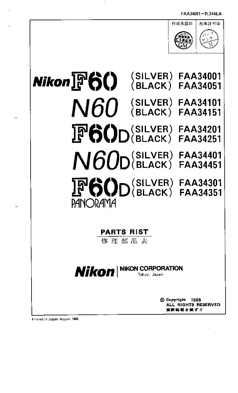 nikon f60 f60d n60 n60d repair service manual download schematics rh elektrotanya com nikon d60 manual mode nikon d60 manual mode