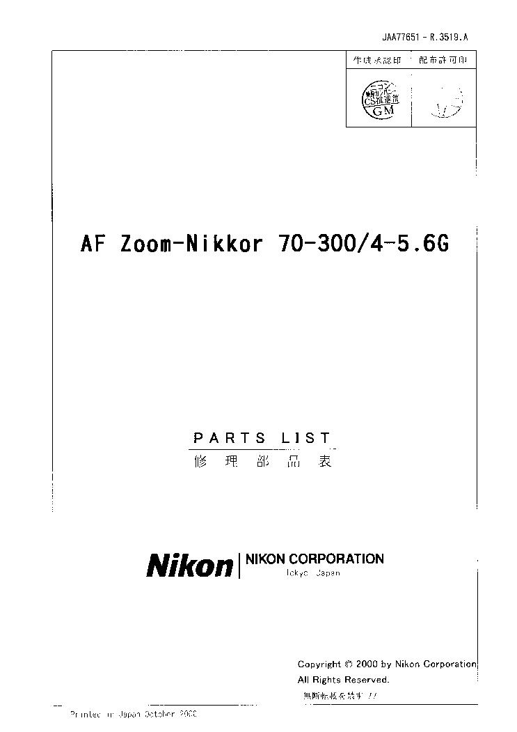 NIKON LENS 70-300-AF-G PARTSLIST Service Manual free download ...