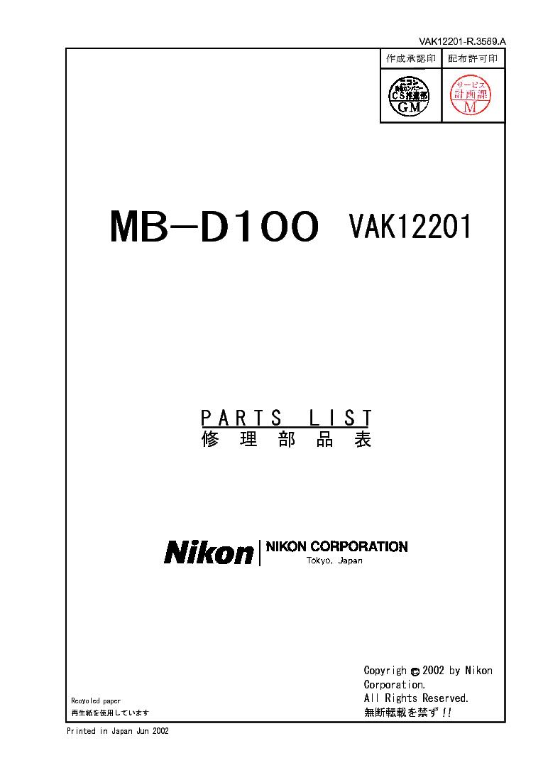 nikon mb d100 parts list service manual download schematics eeprom rh elektrotanya com nikon d100 owners manual pdf Nikon D1000