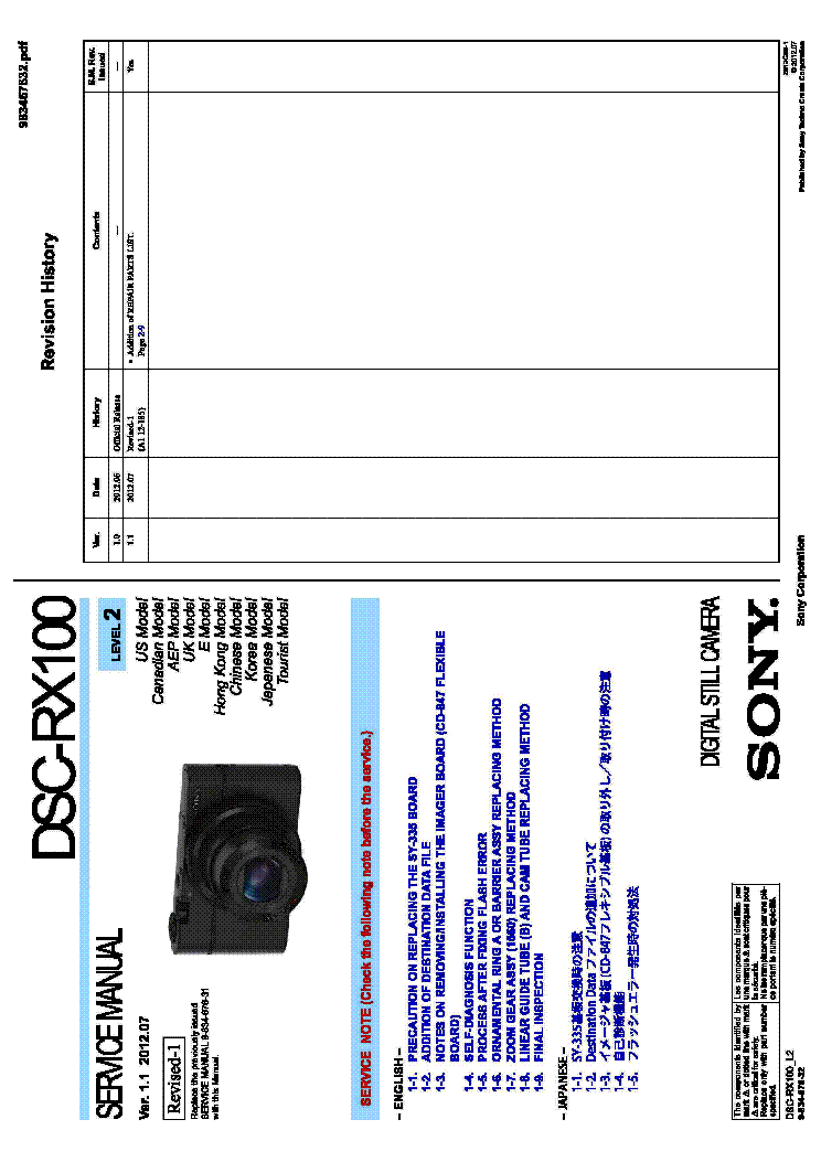 SONY DSC-RX100 VER1.1 LEVEL2 service manual (1st page)