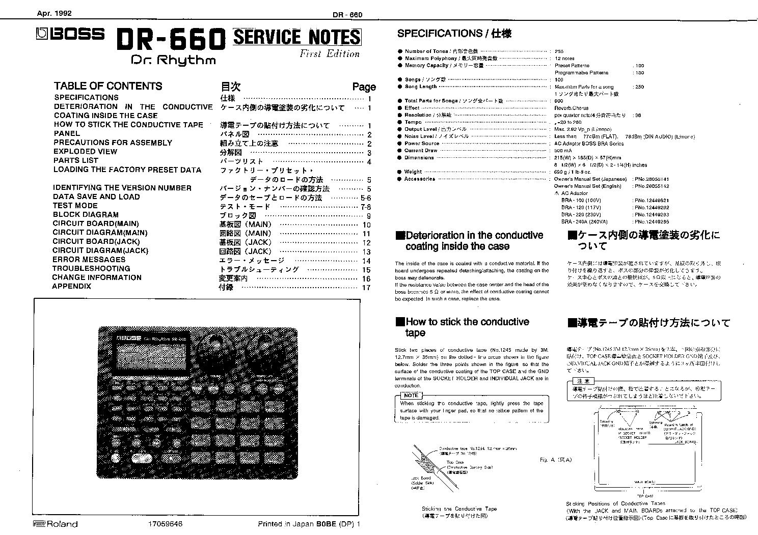 boss dr 660 service manual download schematics eeprom repair info rh elektrotanya com boss dr 550 manual español boss dr-550 user manual