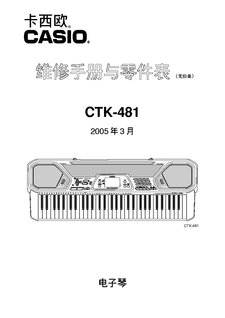 Casio ctk620l service manual | manualzz.