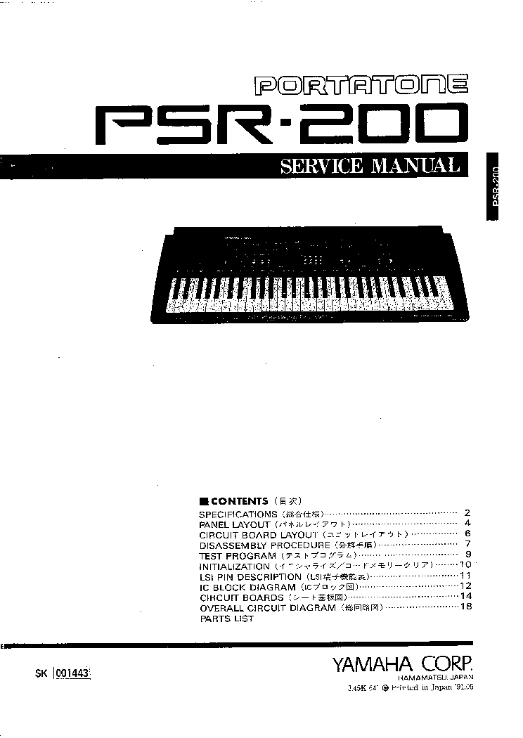 YAMAHA PSR-200 Service Manual download, schematics, eeprom, repair ...