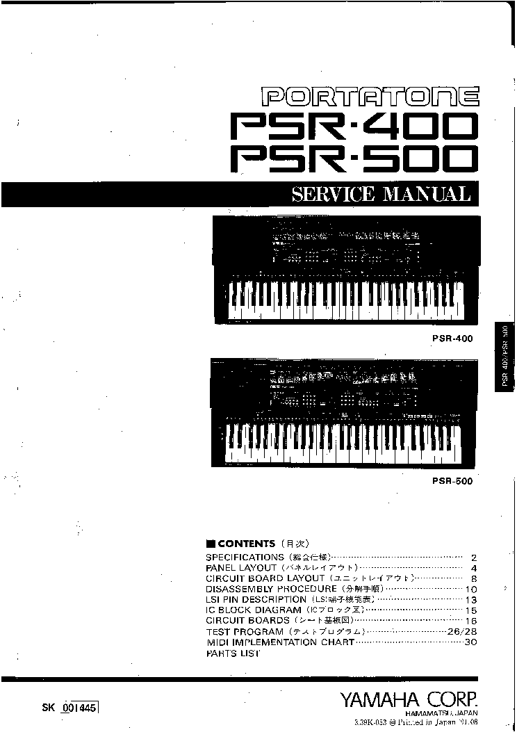 yamaha psr 400 psr 500 service manual download schematics. Black Bedroom Furniture Sets. Home Design Ideas