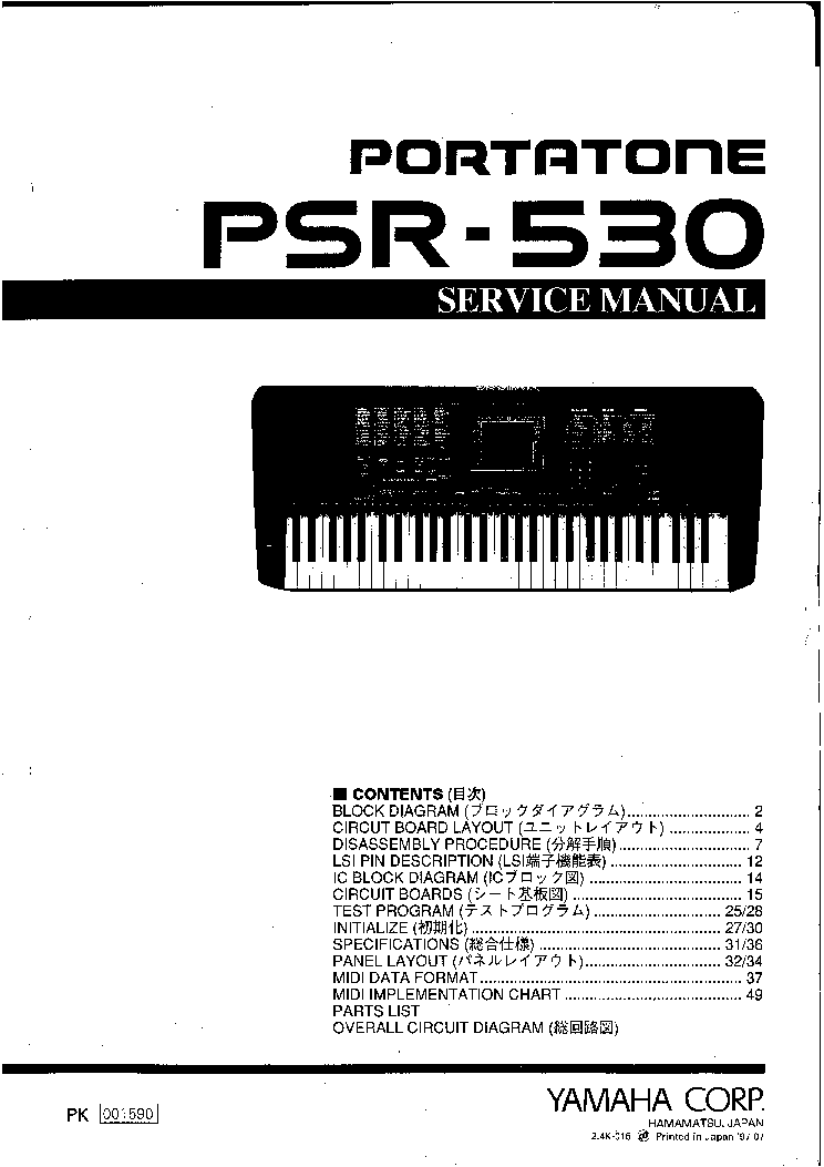 link for free download! This picture is a preview of YAMAHA PSR-530 SM