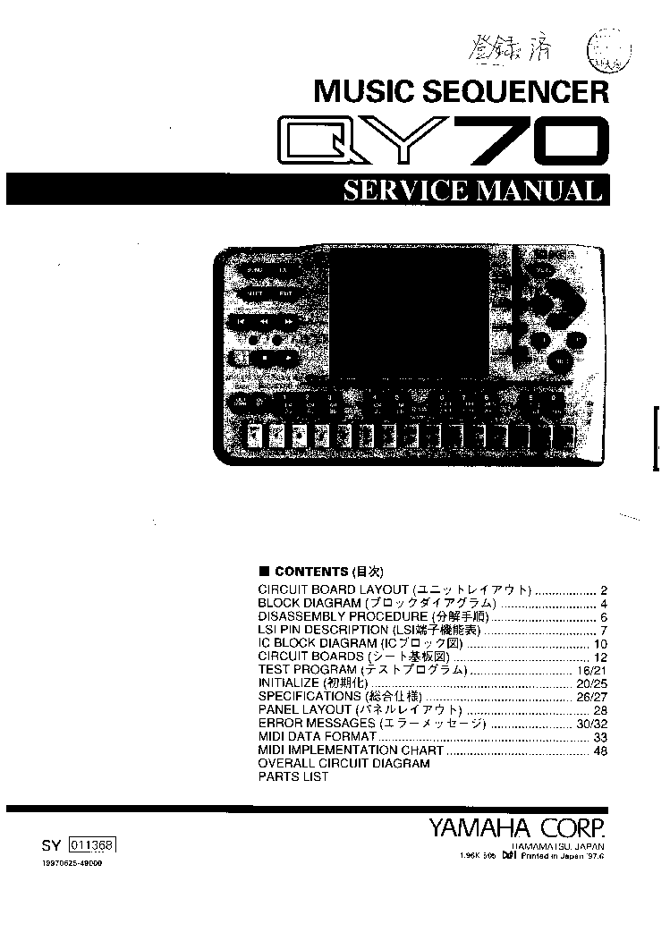 YAMAHA QY70 MUSIC SEQUENCER SM service manual