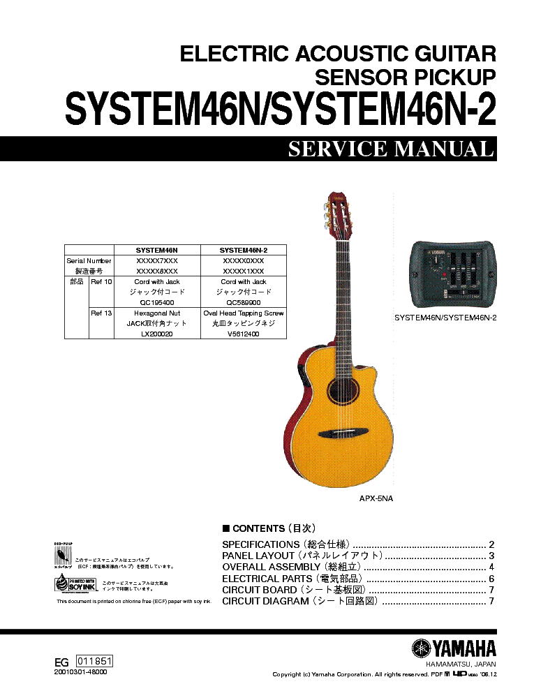 YAMAHA SYSTEM46N SYSTEM46N-2 service manual (1st page)