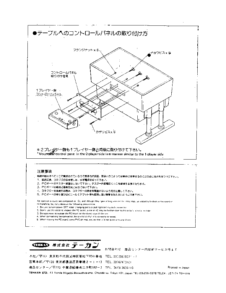 TEHKAN PINBALL ACTION Service Manual download, schematics, eeprom