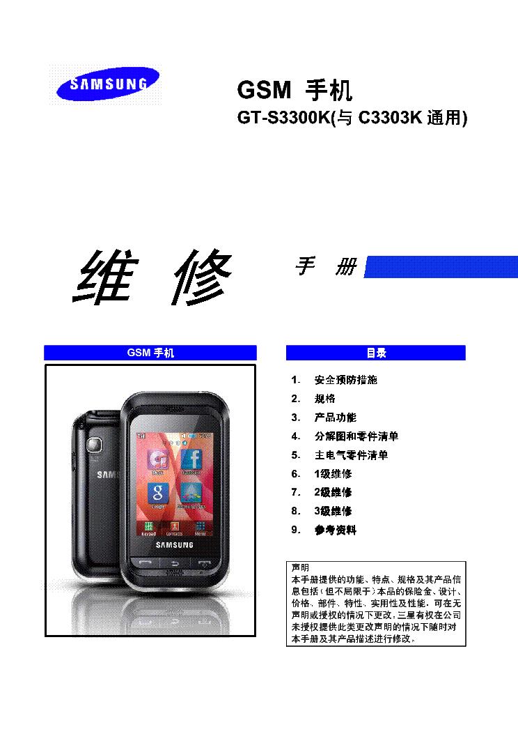 Схемы и сервис-мануалы для GT-C3300k GT-C3303k.