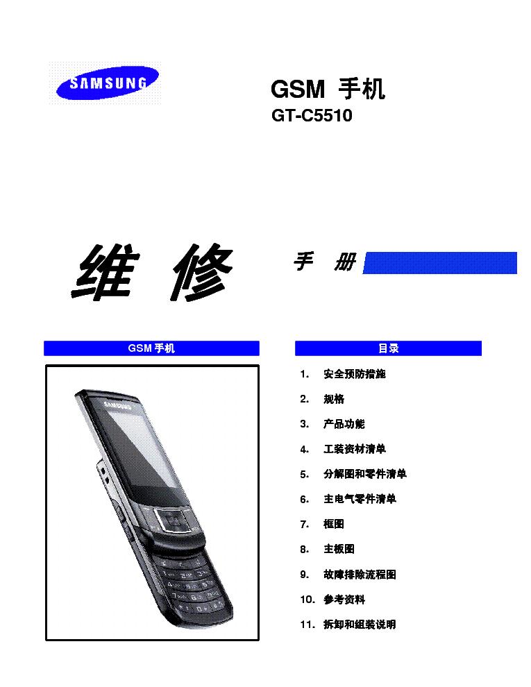 Mobile samsung pdf for