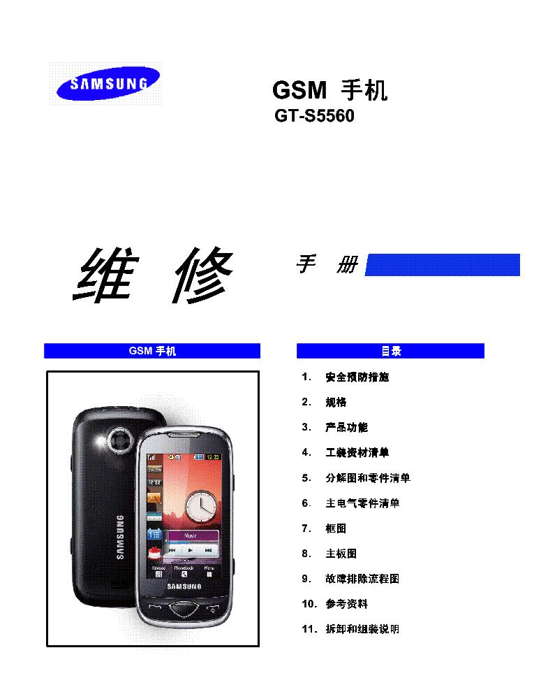 Самсунг gt s5560 инструкция