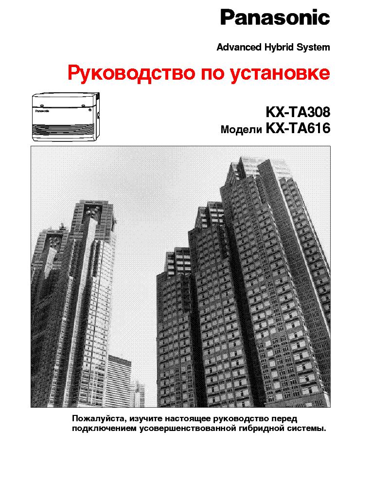 Panasonic kx-ta308 manuals.