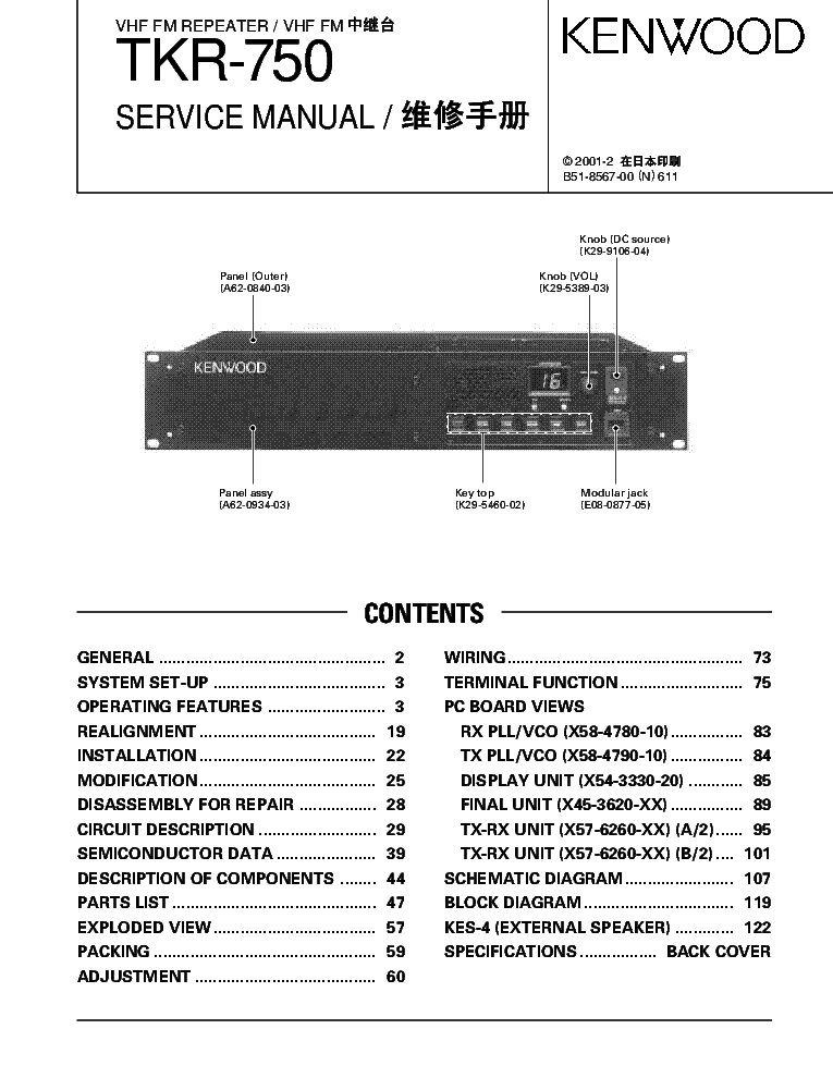 KENWOOD TKR-750 SM FULL Service Manual download, schematics