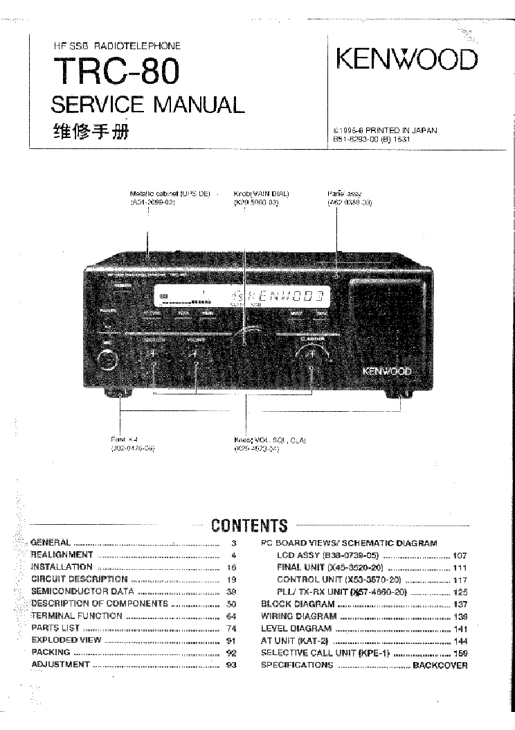 kenwood trc 80 service manual download schematics eeprom repair rh elektrotanya com 3-Way Switch Wiring Diagram Residential Electrical Wiring Diagrams