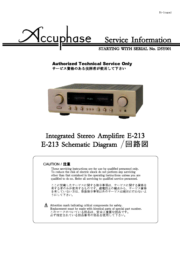 ACCUPHASE E-213 STEREO AMPL service manual (1st page)