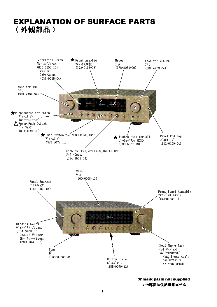 ACCUPHASE E-213 STEREO AMPL service manual (2nd page)