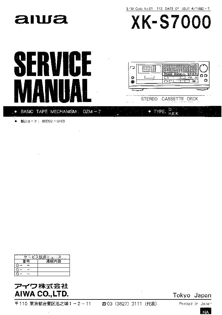 aiwa xk s7000 sm service manual download schematics eeprom repair rh elektrotanya com brother s7000 service manual brother s7000 service manual