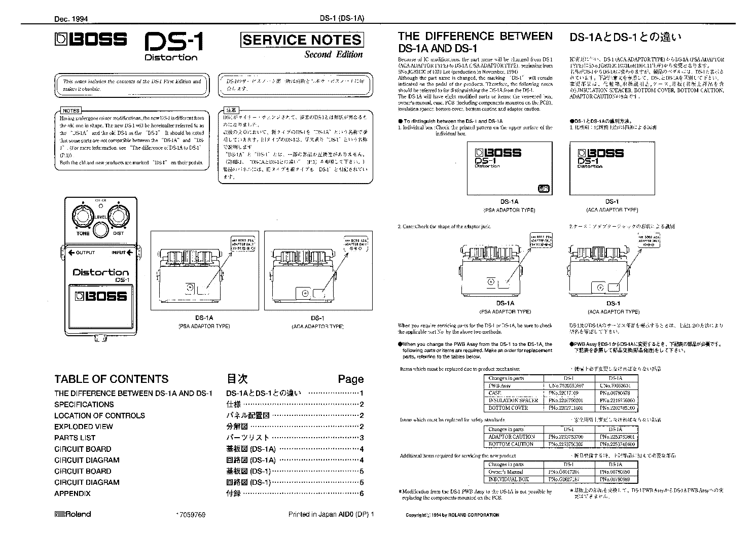 boss ds 1 distortion pedal service manual download schematics rh elektrotanya com Boss Chorus Pedal EQ Pedal