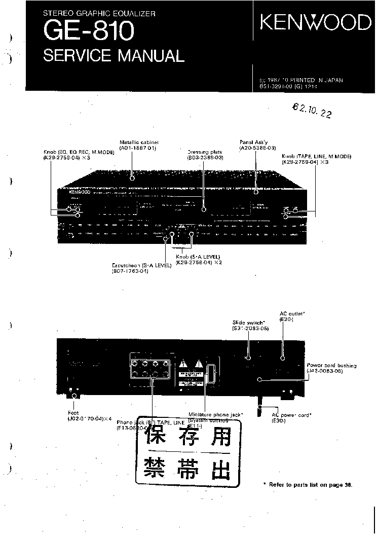 KENWOOD GE-810 service manual (1st page)