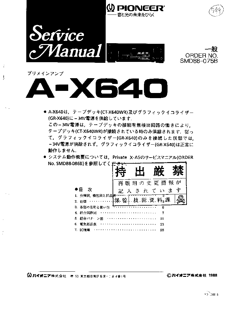PIONEER A-X640 SMD88-075B service manual (1st page)