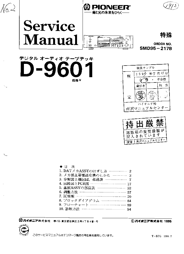 kenwood kdc mp142 wiring diagram wiring diagram and hernes kenwood kdc mp142 wiring diagram electronic circuit