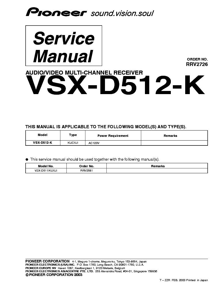Пионер vsx-d512 инструкция