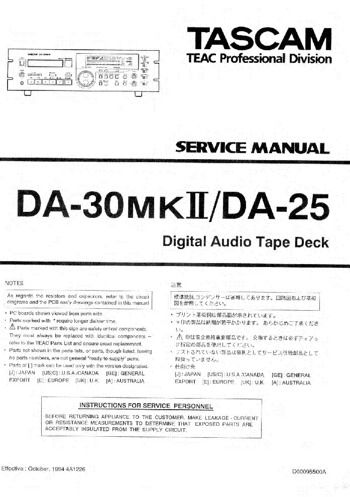 TASCAM TEAC DA-25 30MK2 SM Service Manual download