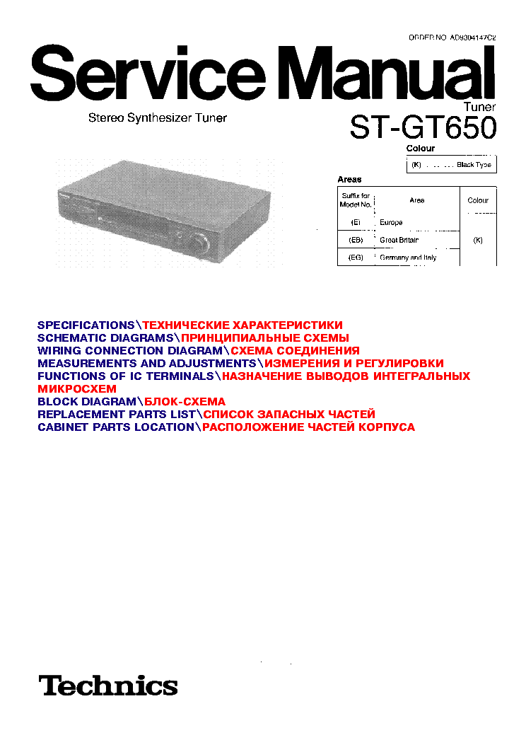 TECHNICS ST-GT650 SM 2 service manual (1st page)