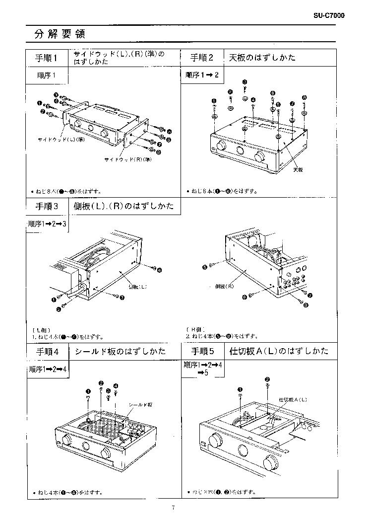 TECHNICS SU-C7000 SM Service Manual download, schematics, eeprom