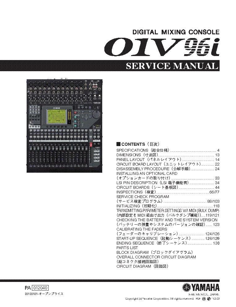 Yamaha 01v96i Digital Mixer Manual