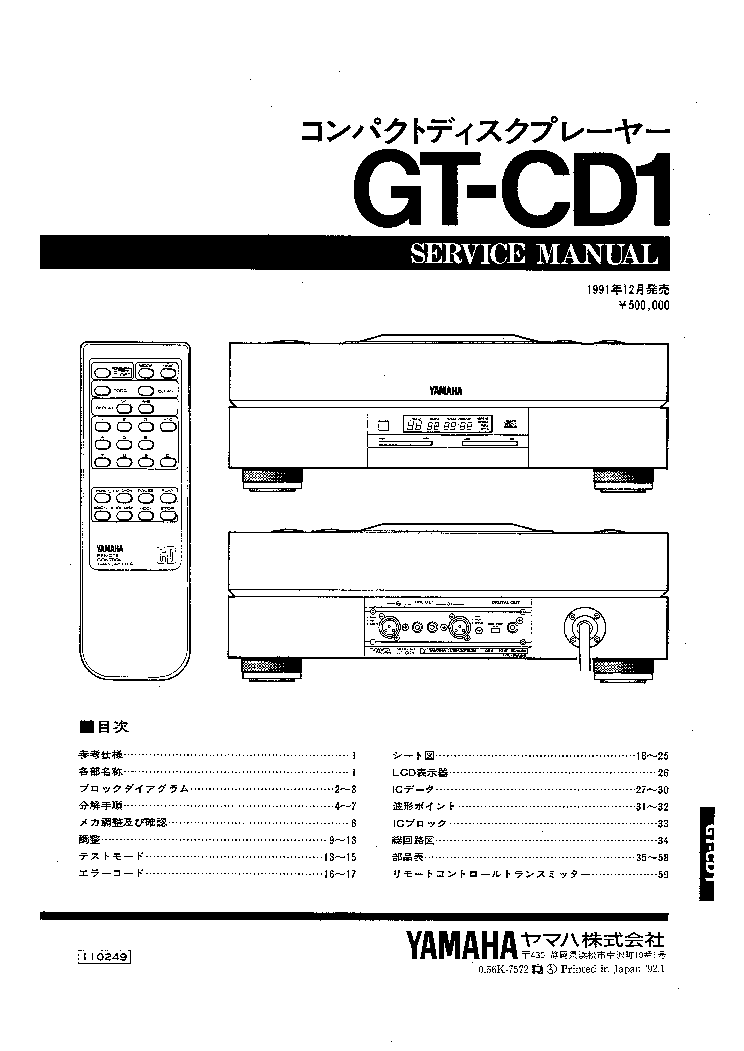 YAMAHA GT-CD1 service manual (1st page)