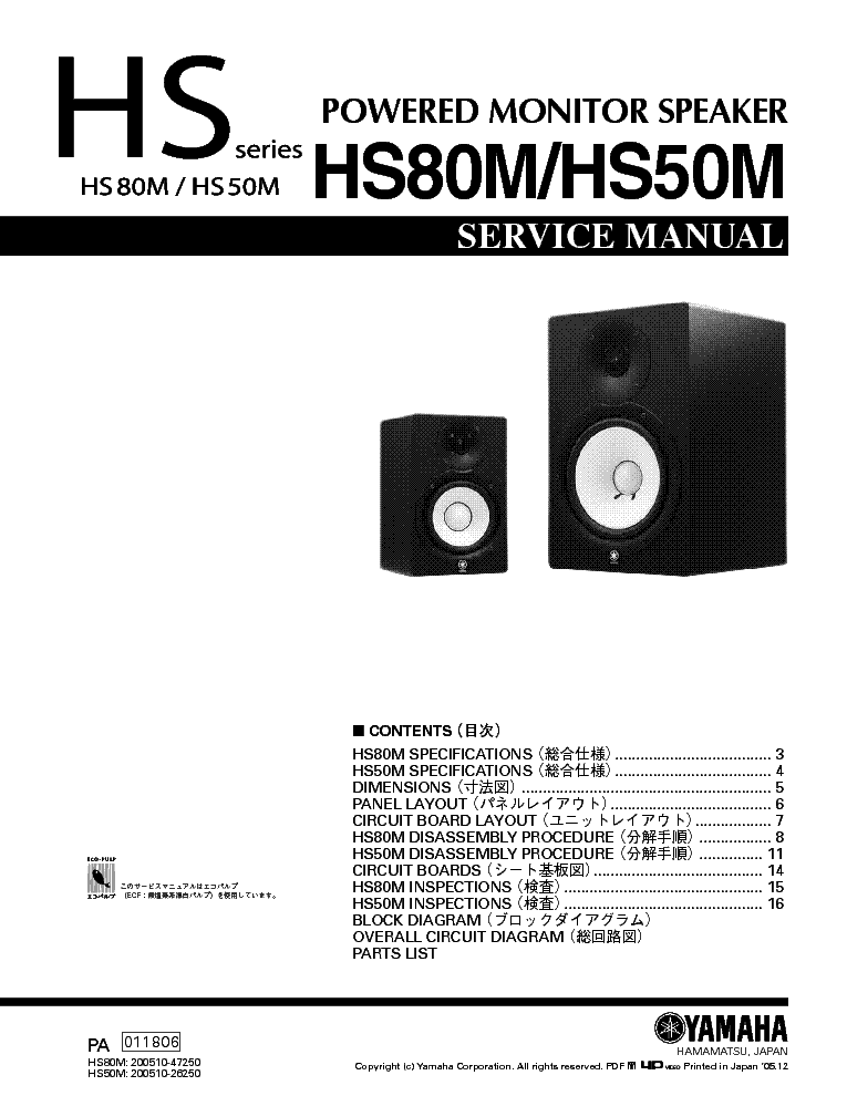 Yamaha Hs80m Hs50m Service Manual Download  Schematics  Eeprom  Repair Info For Electronics Experts