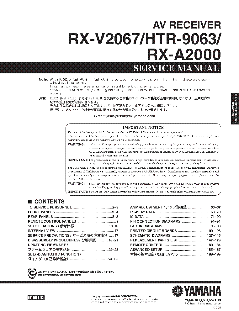 Yamaha rx V2067 service Manual