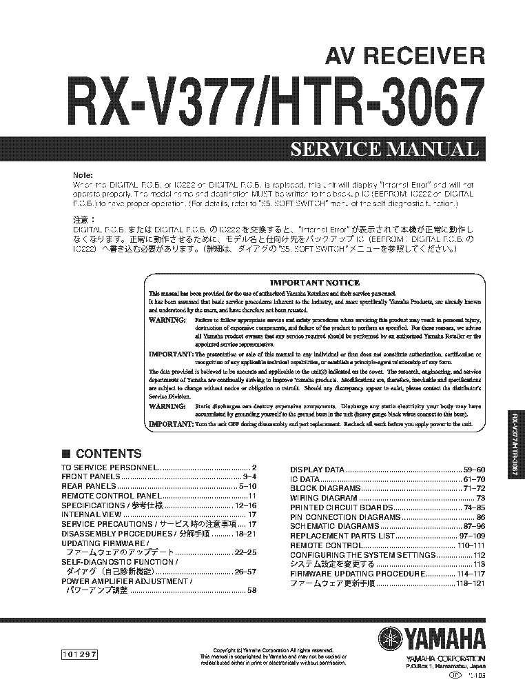 Yamaha vx55b bass amplifier service manual free download for Yamaha rx v377 manual