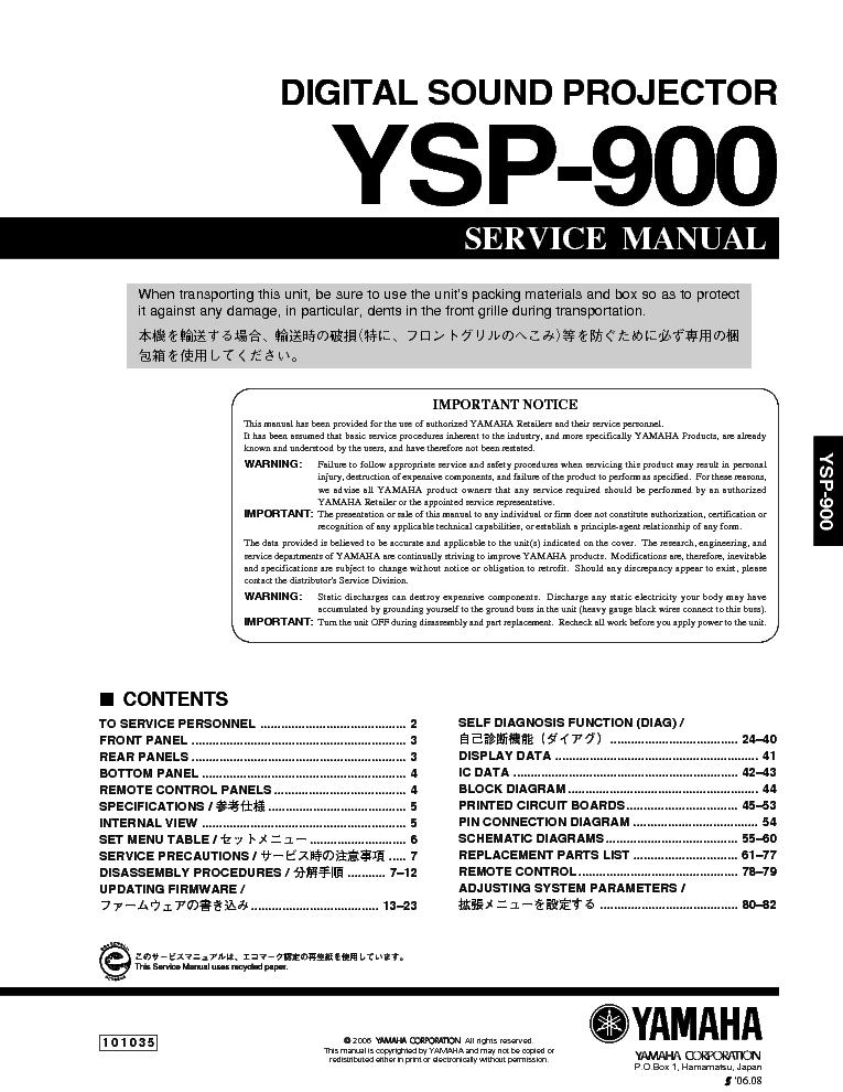 yamaha ysp 900 service manual download schematics eeprom repair rh elektrotanya com yamaha ysp 900 manual pdf yamaha ysp 900 manual pdf