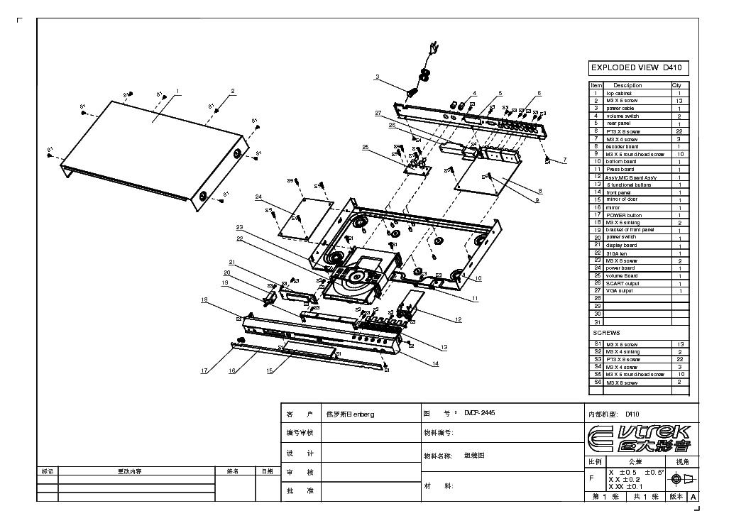 Принципиальная электрическая схема DVD-плеера Elenberg DVDP-2445.