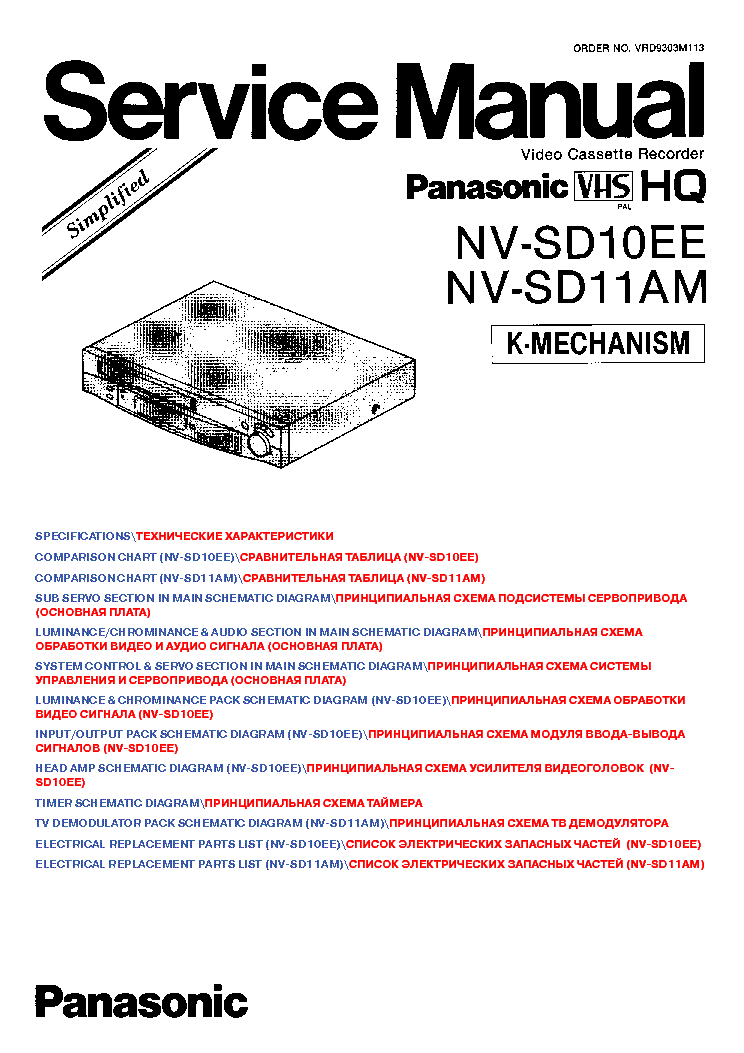 panasonic nv ds65 manual pdf