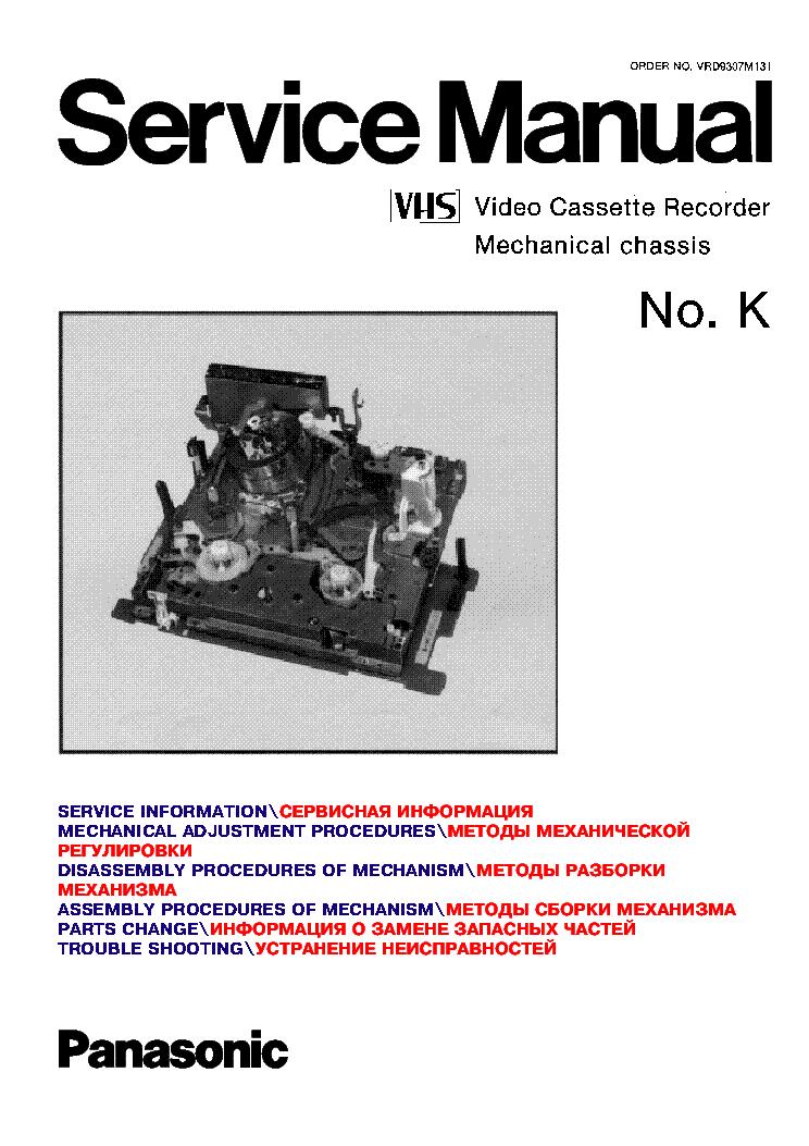 panasonic vcr k mechanism service manual download schematics rh elektrotanya com panasonic double feature dvd vcr manual panasonic vcr dvd combo manual