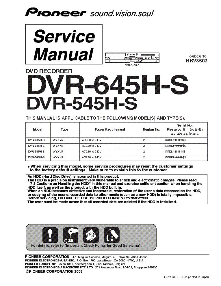Pioneer dvr 645h инструкция