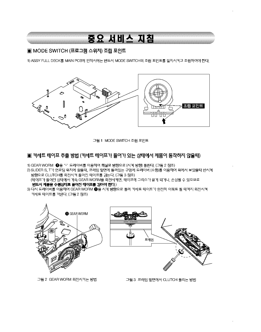 SAMSUNG SV-DVD430 DVD630 TRAINING Service Manual download