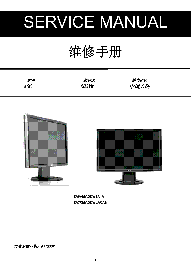 Aoc 2795v Lcd Monitor Service Manual Service Manual Free Download  Schematics  Eeprom  Repair
