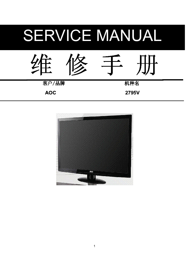 Aoc 2795v Lcd Monitor Service Manual Service Manual