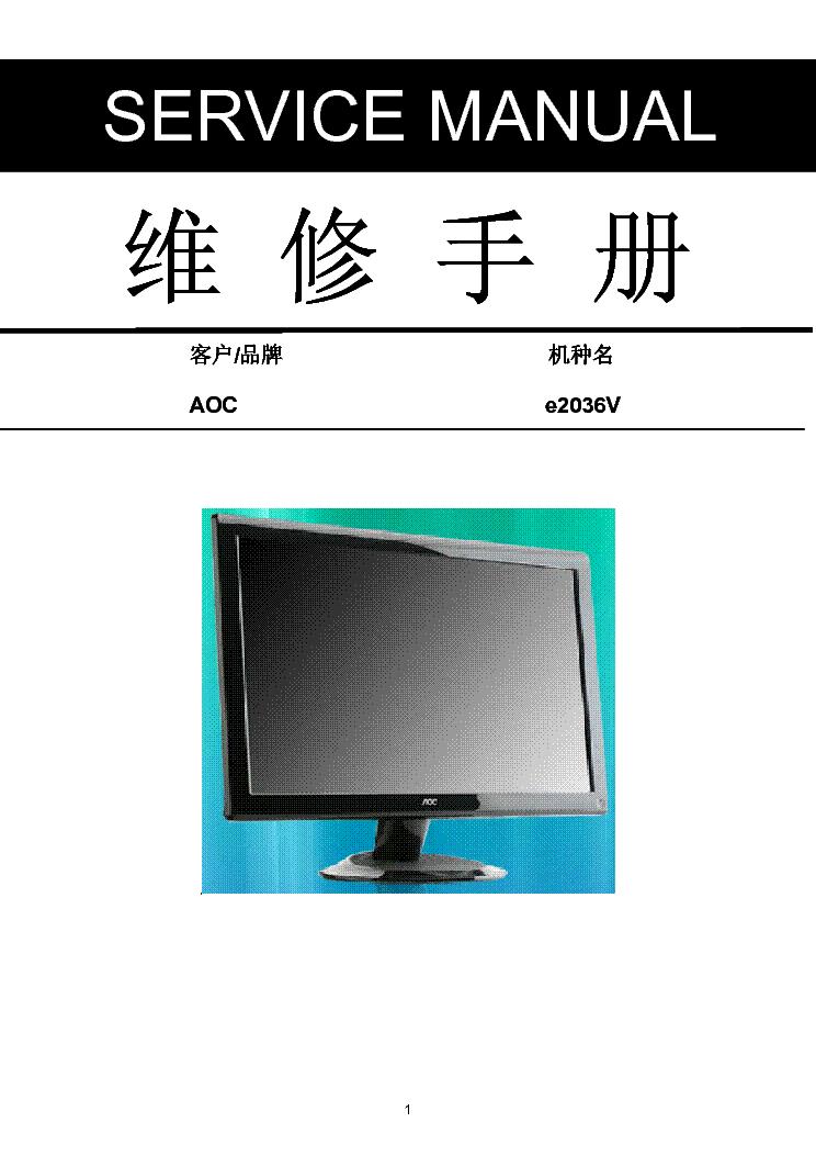 aoc e2036v lcd monitor service manual service manual download rh elektrotanya com AOC Flat Panel Monitor AOC Monitor Repair