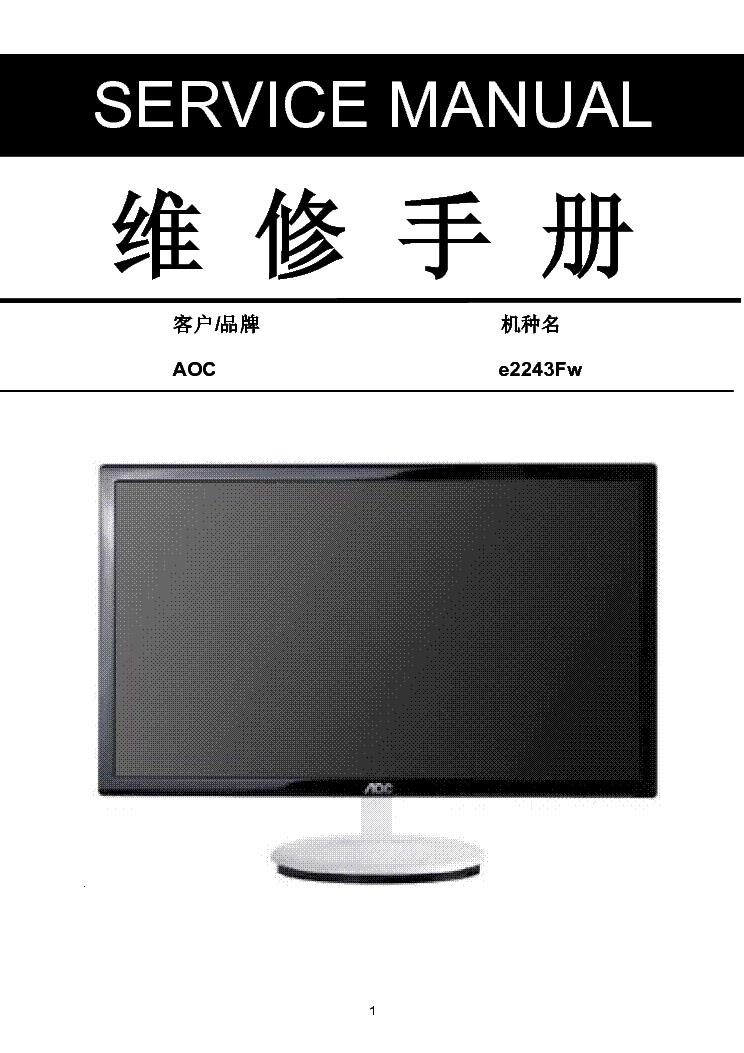aoc e2243fw lcd monitor service manual service manual download rh elektrotanya com