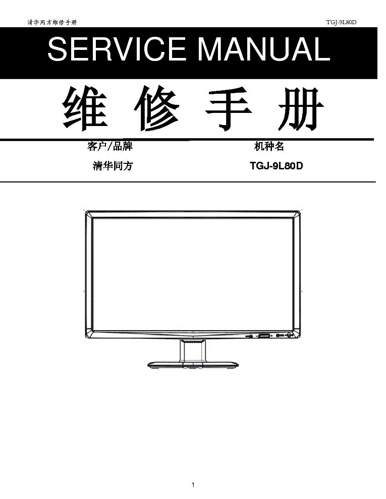 ibm monitor service manual open source user manual u2022 rh dramatic varieties com ibm thinkvision monitor service manual IBM Monitor 4K