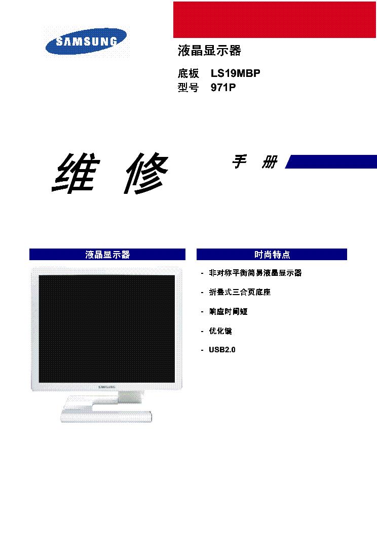 971p Samsung Инструкция