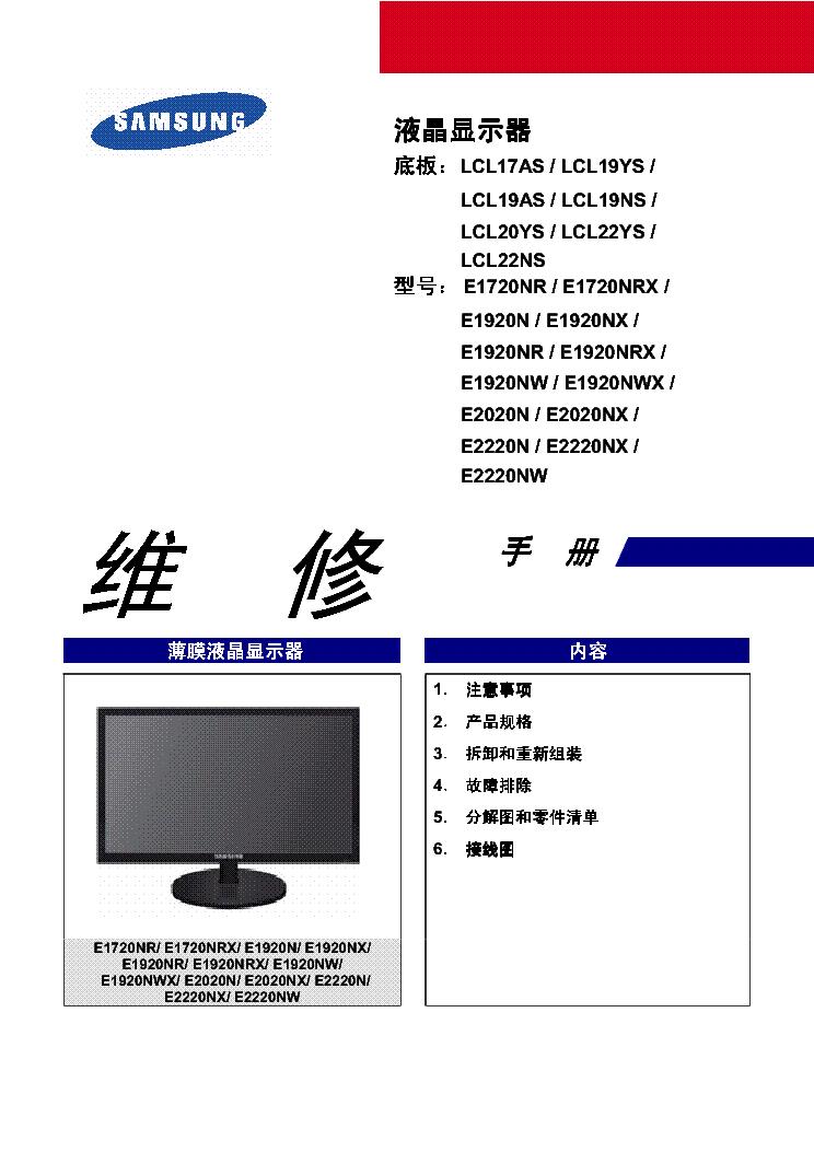 Скачать драйвер для Монитора Samsung Syncmaster E1920