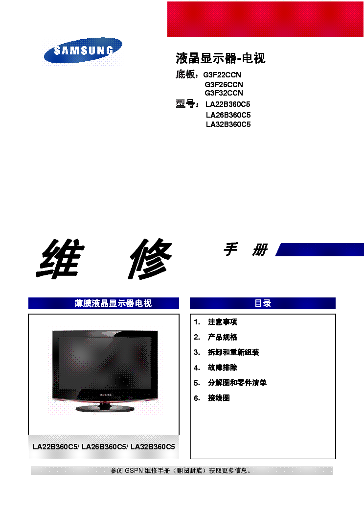 Free Service manual For lcd Tv