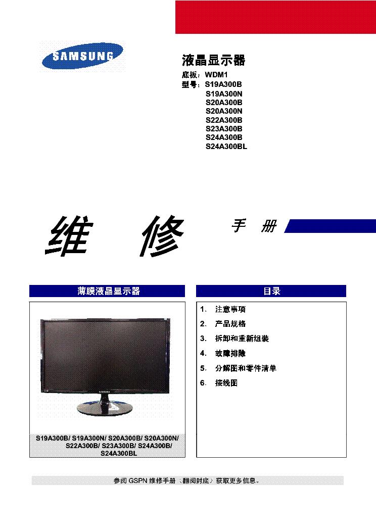 Lcd Tv Manuals free