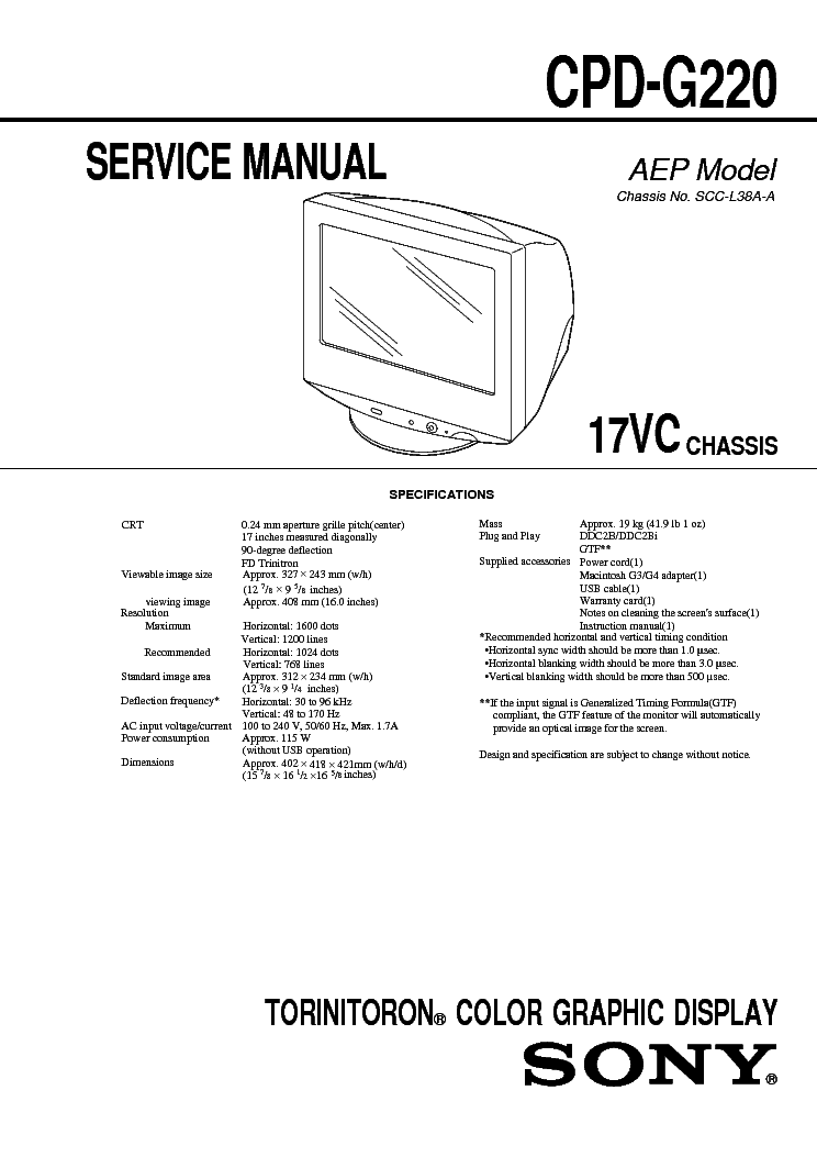 Принципиальная схема моноблока